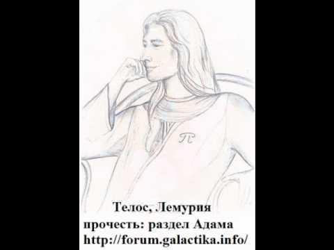 Галактическая Федерация Света: Адама из Телоса - Мечты о Новой Земле.