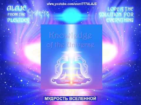 Part 8 - Pleiadian Alien Message - russian sub