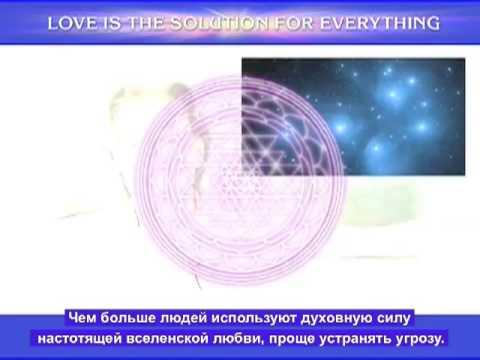 Part 3 - Pleiadian Alien Message - russian sub