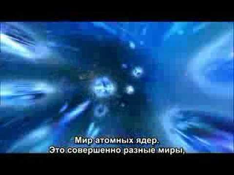 "WhatTheBleepDoWeKnow(RUS)  ч11 ""Всеобщее единство"""