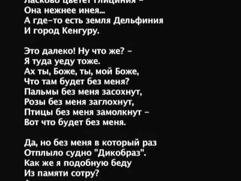 Новелла Матвеева. Страна Дельфиния