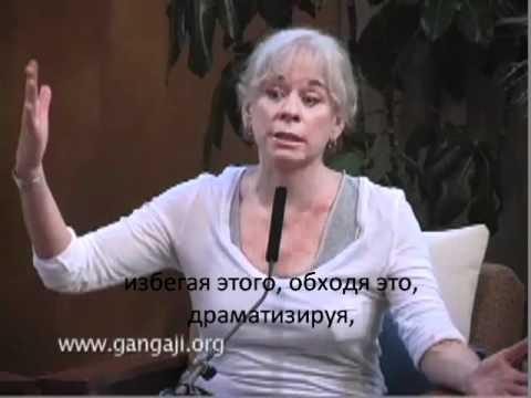 Гангаджи - Преодоление ненависти к себе
