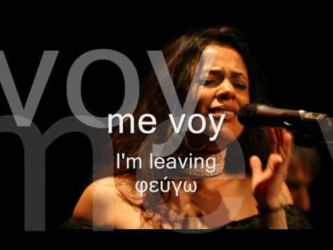 Yasmin Levy - Me Voy  ( Lyrics in Spanish-English and Greek )