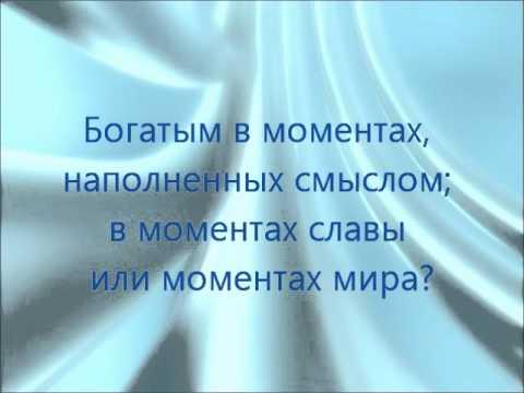 Жизнь в изобилии - С Джасмухин (Rich Living Russian)