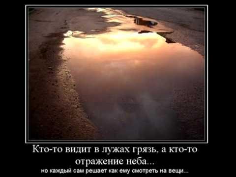 Мотиватор №2 - Про жизнь( Вовчук Ирина).mpg