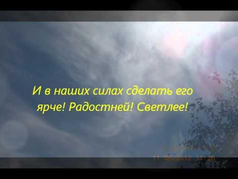 Сентябрь 11, 2012 Жизнь с любовью