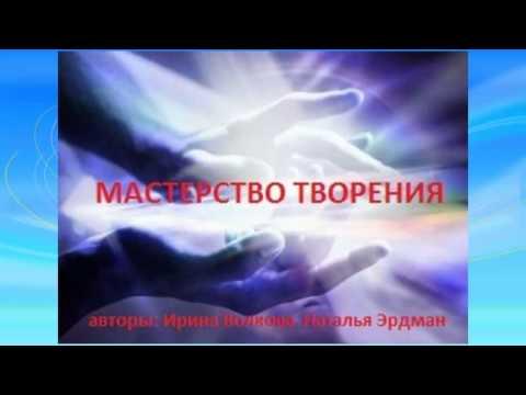 МАСТЕРСТВО ТВОРЕНИЯ от 12.03.2013 , ЧАСТЬ 1