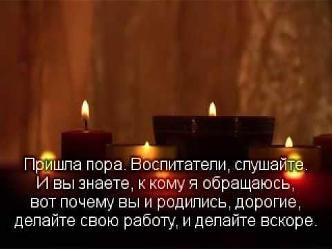 kryon 21 04 2012 THE RECALIBRATION OF AWARENESS w/russian subtitles