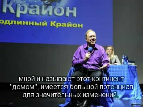 Kryon  29.10.2012 w/russian subtitles