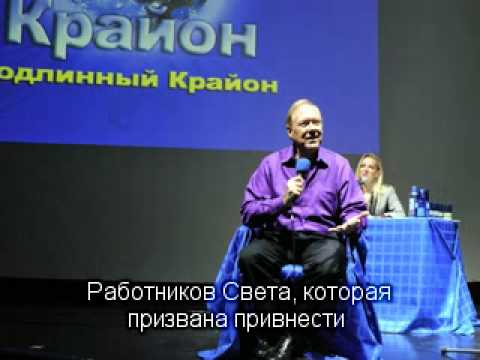 Kryon THE ASCENDED DOORS OF DNA 2013 w/Russian subtitles