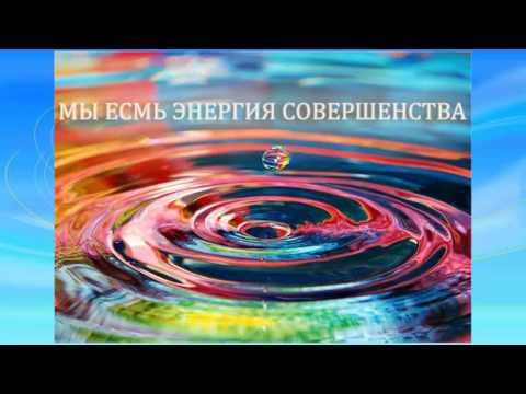 """05.08.13-Вводное занятие """"МЫ ЕСМЬ ЭНЕРГИЯ СОВЕРШЕНСТВА"""""""