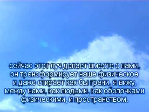 07 20 13 Луч трансформации физического  тела
