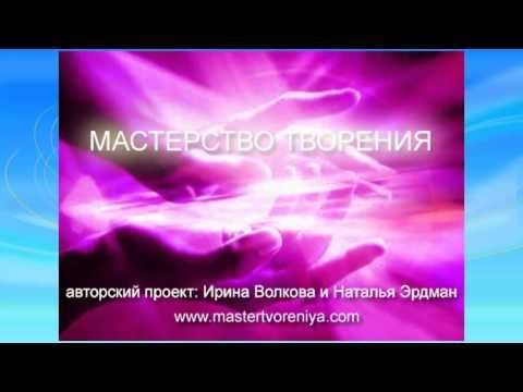 МАСТЕРСТВО ТВОРЕНИЯ от 30.08.2013 (ЧАСТЬ 1)