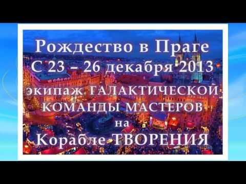 инфо-встреча Рождественская Встреча в Праге 23.12-26.12.13,часть1