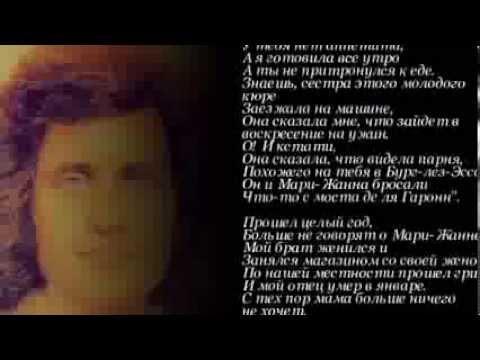 Joe Dassin Marie-Jeanne w/Russian subtitles С русскими субтитрами