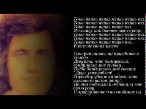 Joe Dassin Taka-ta w/Russian subtitles С русскими субтитрами