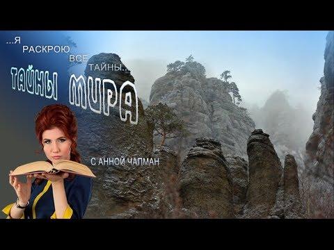 Тайны мира с Анной Чапман. Хозяйка Медной горы (07.03.2014)