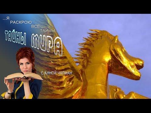 Тайны мира с Анной Чапман. Великая тайна Золотой Орды (28.03.2014)