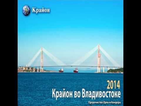 kryon vladivostok2 10 may 2014