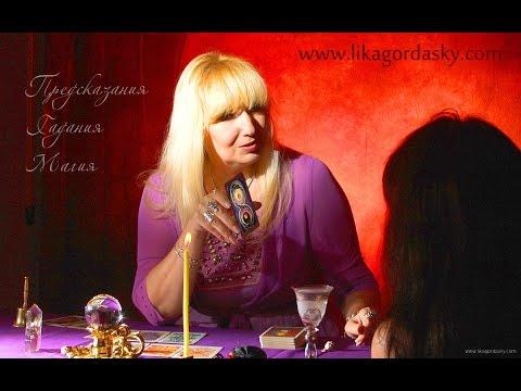 Парапсихолог Лика Гордаски