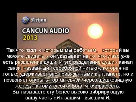 """Kryon """"THE COMPLEX SOUL"""" w/English/Russian/Hebrew subtitles"""