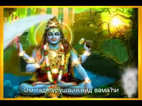 Rudra Gayatri with russian lyrics С русскими субтитрами