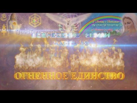 Вознесение Земли. Часть 13.  Огненное Единство