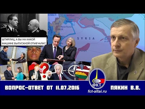 Вопрос-Ответ Пякин В.В.  от 11 июля 2016 г. (обработка звука)