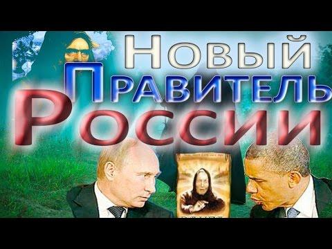 Предсказания 2016 (2) Новый правитель России Закрытый архив Ванги - Непознанное рядом - 10.07.2016