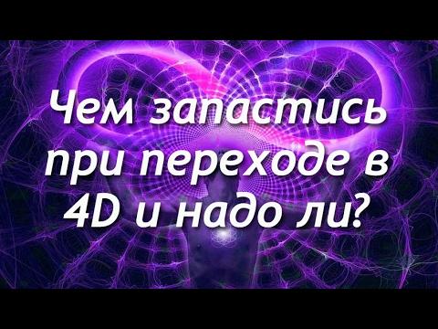 Чем запастись при переходе в 4D и надо ли?