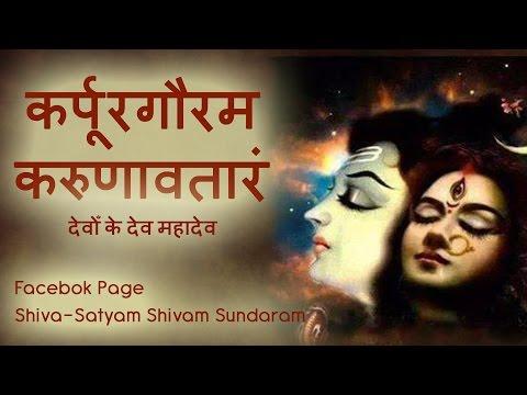 Devon Ke Dev Mahadev | Karpur Gauram & Om Namah Shivaya