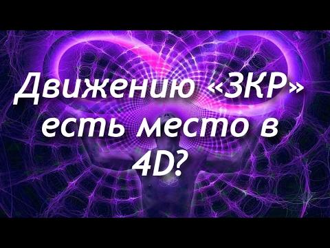 Движению «ЗКР» есть место в 4D?