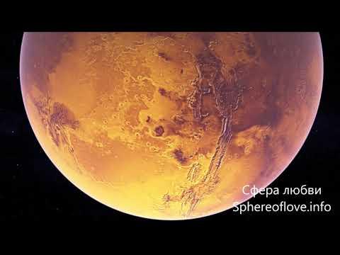 """Ченнелинг-медитация """"Есть ли жизнь на Марсе?"""""""