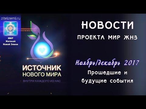 Новости проекта МИР ЖНЗ  | Ноябрь/декабрь 2017 | Прошедшие и будущие события