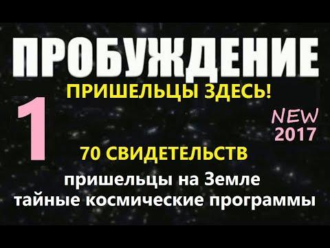 """""""ПРОБУЖДЕНИЕ 2017 (1 ч) новое видео НЛО, Луна, пришельцы, Марс, NASA, фильм про космос, инопланетян"""