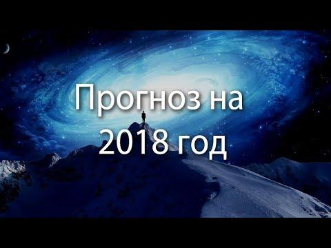 Прогноз на 2018 год