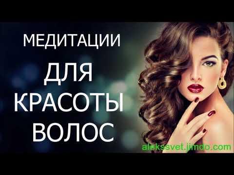 Медитации для красоты и здоровья волос