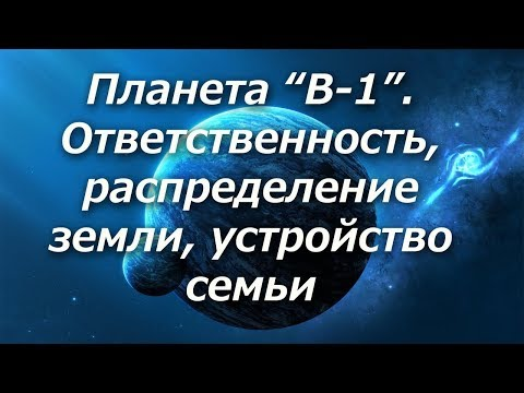 """Планета """"В-1"""". Ответственность, устройство семьи"""