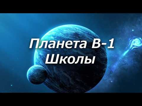 """328 Планета """"Великодушных-1"""" Школы"""