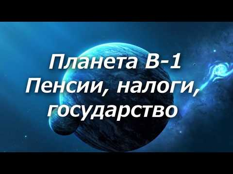 """326 Планета """"В-1"""" Пенсии, налоги, государство"""