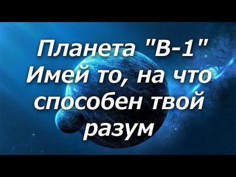 """316 Планета """"В-1"""" Имей то, на что способен твой разум"""
