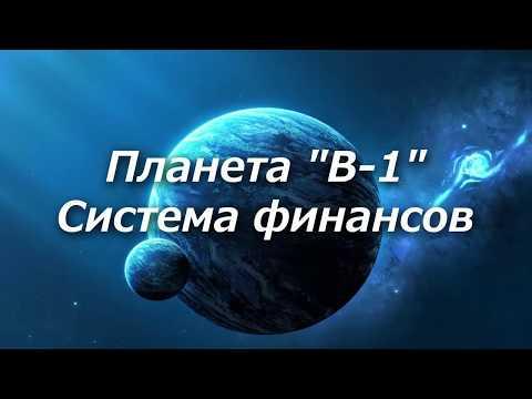 "318 Планета ""В-1"" Система финансов"