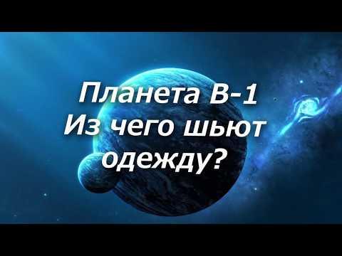 """325 Планета """"В-1"""" Из чего шьют одежду?"""