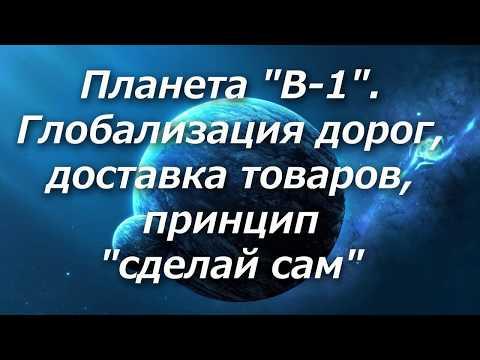 """313 Планета """"В-1"""". Глобализация дорог, принцип """"сделай сам"""""""