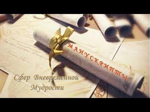 Манускрипты Сфер Вневременной Мудрости