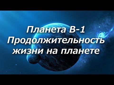"""333 Планета """"В-1"""" Продолжительность жизни на планете"""