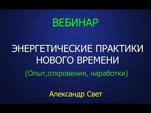 Вебинар Энергетические практики нового времени (опыт,откровения, наработки) Александр Свет