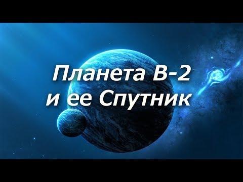 """330 Планета """"В-2"""" и ее Спутник!!!"""
