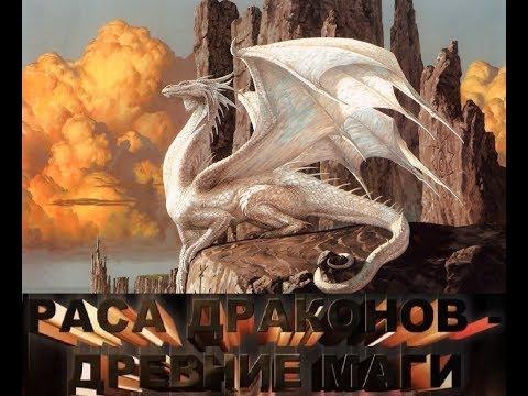 РАСА ДРАКОНОВ - древние маги