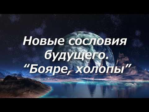 373 Новые сословия будущего. Бояре, холопы (Audio)
